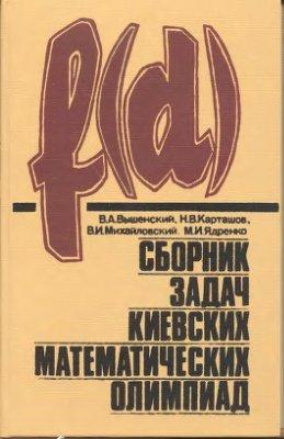 Вышенский В.А., Карташов Н.В. и др. Сборник задач киевских математических олимпиад