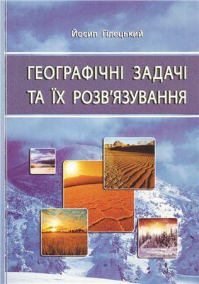 Гілецький Й.Р. Географічні задачі та їх розв'язування