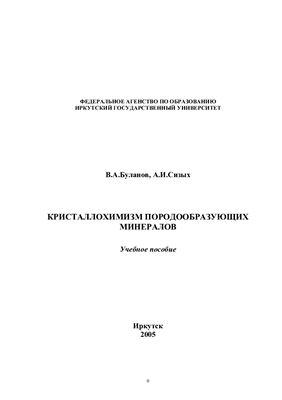 Буланов В.А., Сизых А.И. Кристаллохимизм породообразующих минералов