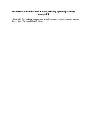 Гуев А.Н. Постатейный комментарий к Арбитражному процессуальному кодексу РФ