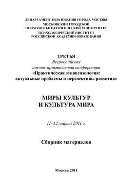 Хухлаев О.Е. (ред.) Миры культур и культура мира