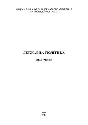 Ковбасюк Ю.В., Ващенко К.О., Сурмін Ю.П. (ред-ри) Державна політика