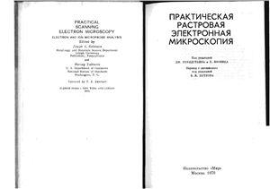 Гоулдстейн Дж., Яковица Х. Практическая растровая электронная микроскопия