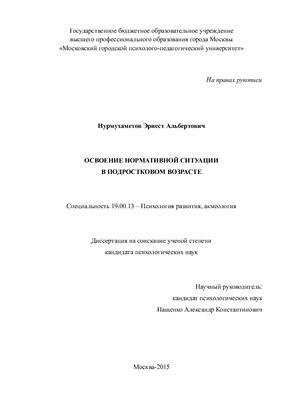 Нурмухаметов Э.А. Освоение нормативной ситуации в подростковом возрасте