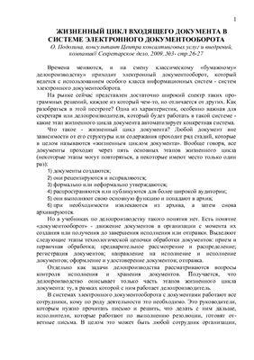 Подолина О. Жизненный цикл входящего документа в системе электронного документооборота
