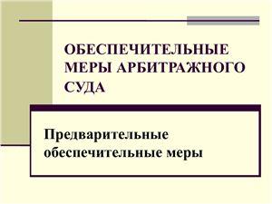 Презентация - Обеспечительные меры арбитражного суда
