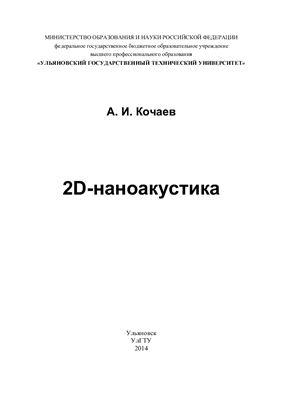 Кочаев А.И. 2D-наноакустика