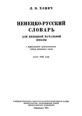 Хомич Л.В. Ненецко-русский словарь
