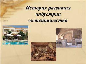 История развития индустрии гостеприимства