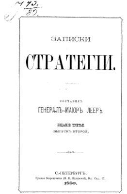 Леер Генрих Антонович Записки стратегии. Выпуск 2