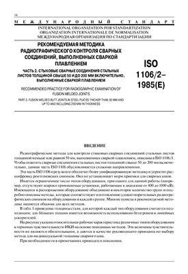 ISO 1106/2-1985 Рекомендуемая методика радиографического контроля сварных соединений, выполненных сваркой плавлением. Часть 2. Стыковые сварные соединения стальных листов толщиной свыше 50 и до 200 мм. включительно, выполненные сваркой плавлением