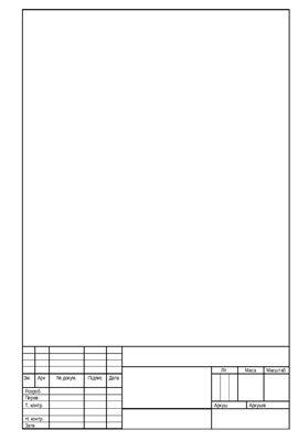 Для а4 черчения с листы рамкой Рамки Для