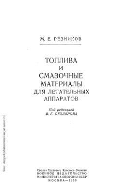 Резников М.Е. Топлива и смазочные материалы для летательных аппаратов
