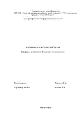 Реферат - Геоинформационные системы