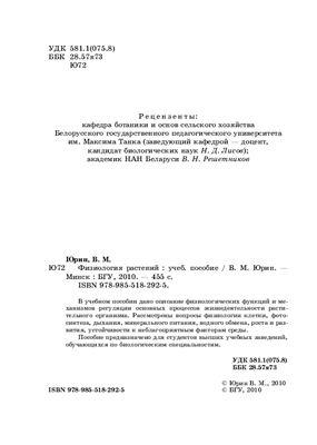 Юрин В.М. Физиология растений