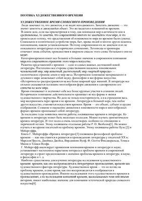 Лихачев Д.С. Поэтика художественного времени