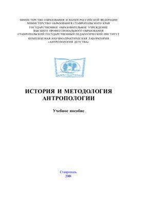 Пономарев Е.Г. (ред.). История и методология антропологии