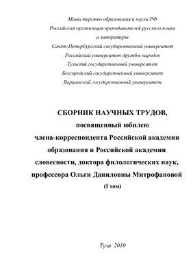 Сборник научных трудов, посвященный юбилею Ольги Даниловны Митрофановой. I том