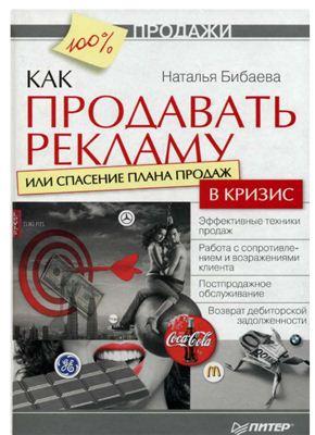 Бибаева Н. Как продавать рекламу, или спасение плана продаж в кризис