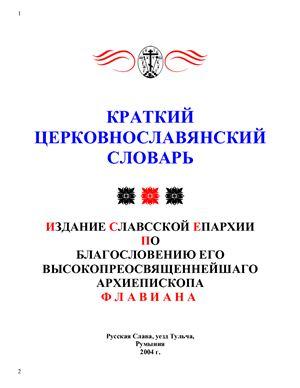 Краткий Церковнославянский словарь