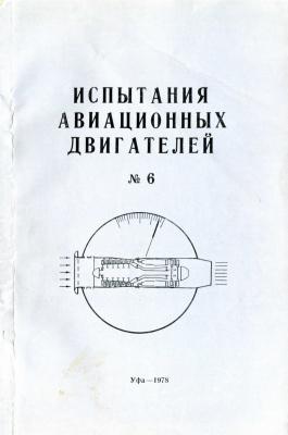 Испытания авиационных двигателей. Межвузовский научный сборник. Выпуск № 6