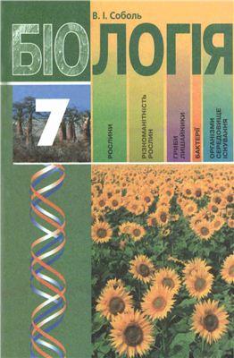 Соболь В.І. Біологія. 7 клас