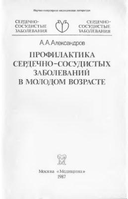 Александров А.А. Профилактика сердечно-сосудистых заболеваний в молодом возрасте