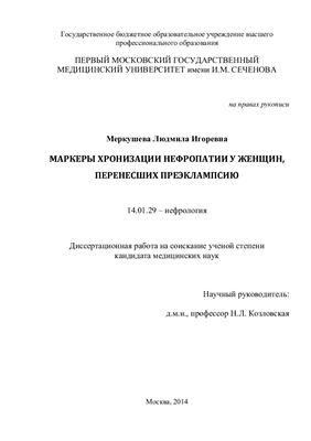 Меркушева Л.И. Маркеры хронизации нефропатии у женщин, перенесших преэклампсию