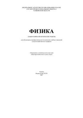 Емельянов И.А. Лабораторные работы по физике