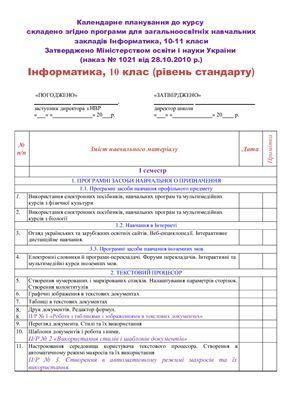 Календарно-тематичне планування з інформатики 10 клас (рівень стандарту)