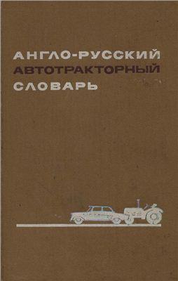 Гольд Б., Кугель Р. и др. Англо-русский автотракторный словарь