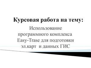 Курсовая работа - Использование программного комплекса Easy-Traсe для подготовки эл.карт и данных ГИС