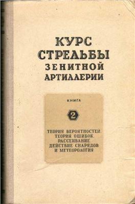 Алексеев В.А., Дмитриев П.С. Курс стрельбы зенитной артиллерии. Книга 2