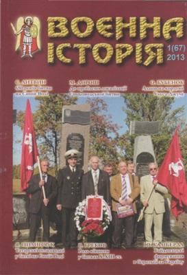 Воєнна історія 2013 №01 (67)