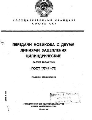 ГОСТ 17744-72 Передача Новикова с двумя линиями зацепления цилиндрические. Расчет геометрии