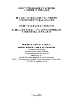 Пестряков С.А., Еремина Д.В. Основные понятия и методы теории информатики и кодирования
