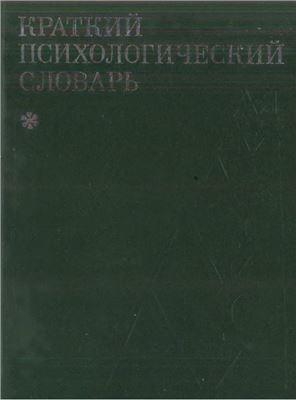 Карпенко Л.А. (сост.) Краткий психологический словарь