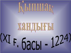 Қыпшақ хандығы 11 ғасырдан - 1224 жылға дейін