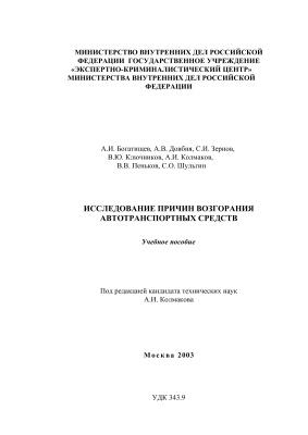 Богатищев А.И. и др. Исследование причин возгорания автотранспортных средств