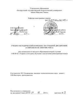 Оловникова Н.Г., Викторко Л.В. (сост.) УМК Современная лингвистика