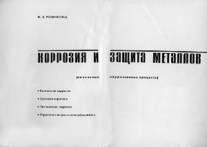 Розенфельд И.Л. Коррозия и защита металлов