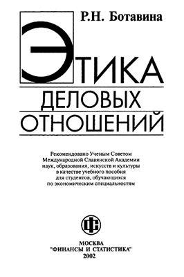Ботавина Р.Н. Этика деловых отношений