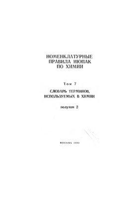 Голубкова Н.А. (сост.) Номенклатурные правила ИЮПАК по химии. Том 7. Полутом 2