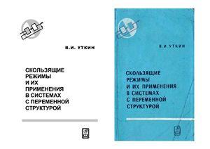 Уткин В.И. Скользящие режимы и их применения в системах с переменной структурой