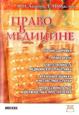 Акопов В.И., Маслов Е.Н. Право в медицине