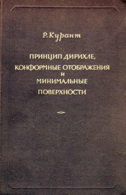 Курант Р. Принцип Дирихле, конформные отображения и минимальные поверхности