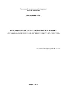 Гаськов А.М. (ред.) Методы исследования неорганических веществ и материалов