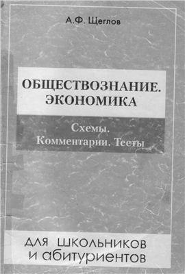 Щеглов А.Ф. Обществознание. Экономика: схемы, комментарии, тесты