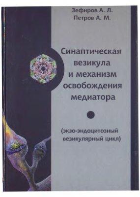 Зефиров А.Л., Петров А.М. Синаптическая везикула и механизм освобождения медиатора