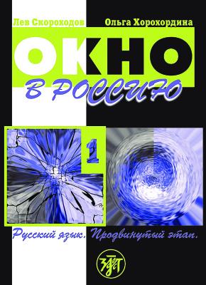 Скороходов, Л.Ю., Хорохордина, О.В. Окно в Россию. Часть 1